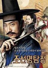 Regarder Detective K en Streaming Gratuit sans limite