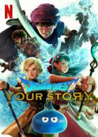 regarder Dragon Quest : Your Story en Streaming